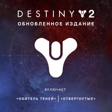 Destiny 2 Обновленное издание